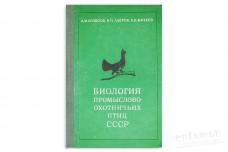 Биология промыслово-охотничьих птиц СССР - Колосов А.М., Лавров Н.П., Михеев А.В.