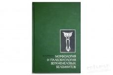 Морфология и палеобиология верхнемеловых белемнитов - Найдин Д.П.