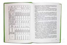 Защита растений и охрана природы в Татарстане - Хадеев Т.Г. (под ред.)