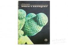 Книга о кактусах - Залетаева И.А.