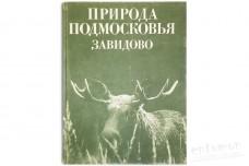 Природа Подмосковья Завидово. Фотоальбом - Колосов А.М. (под ред.)