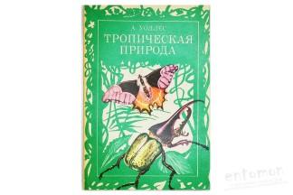 Тропическая природа. Перевод с английского. Издание 3 - Уоллес А.Р.
