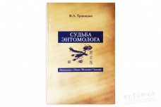 Судьба энтомолога. Воспоминания о Е.М. Степанове - Тряпицын В.А.
