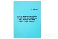 Булавоусые чешуекрылые (Lepidoptera, Rhopalocera) юго-западной части Московской области - Мазохин А.С.