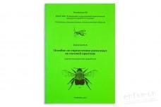 Пособие по определению насекомых на полевой практике - Золотухин В.В.