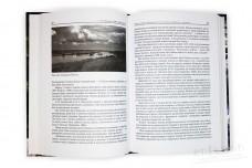 Моя биосфера: Научно-художественное изложение биосферных знаний - Флерова Г.И.
