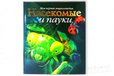 Насекомые и пауки. Моя первая энциклопедия. Перевод с английского - Тэйт Н.