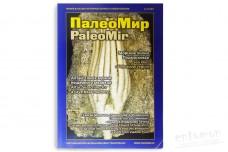 Журнал Палеомир № 2