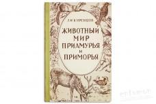 Животный мир Приамурья и Приморья - Куренцов А.И.