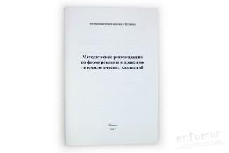 Методическое пособие по формированию и хранению энт. коллекций