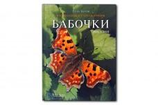 Бабочки России. Карманный справочник - Ткачёва Е.Ю.
