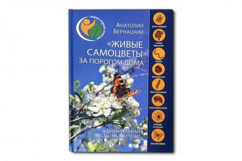 Живые самоцветы за порогом - Бернацкий А.С.