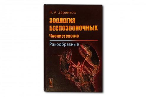 Зоология беспозвоночных. Членистоногие. Ракообразные - Заренков Н.А.
