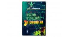 Курс общей энтомологии - Захваткин Ю. А.
