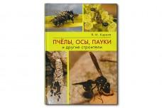 Пчелы, осы, пауки и другие строители - Карцев В.М.