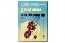 Практикум по энтомологии - Гриценко В.В., Захваткин Ю.А. и др.