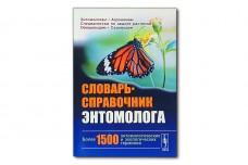 Словарь-справочник энтомолога - Захваткин Ю.А., Исаичев В.В.