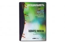 Эусоциальность: Люди, муравьи, голые землекопы и другие общественные животные - Уилсон Э.