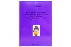 Пластинчатоусые жуки подсемейства Scarabaeinae фауны России - Кабаков О.Н.