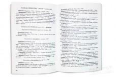 Аннотированный список жесткокрылых насекомых (Insecta, Coleoptera) центральной Мещеры - Семёнов В.Б.