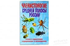 Членистоногие средней полосы России - Ползиков В.В.