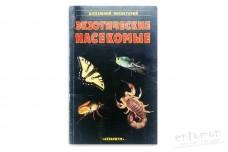 Экзотические насекомые. Домашний инсектарий - Лёзер З.