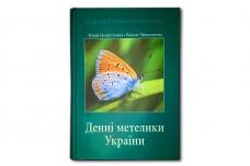 Денні метелики України - Некрутенко Ю., Чиколовець В.