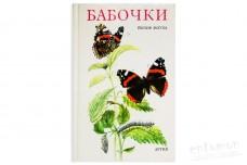 Бабочки - Моуха Й.