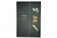 Определитель насекомых по личинкам - Мамаев Б.М.
