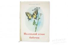 Маленький атлас бабочек. Перевод с чешского - Тыкач Я.