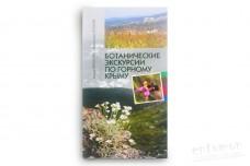Ботанические экскурсии по горному Крыму - Крюкова И., Исиков В.