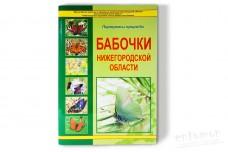 Бабочки Нижегородской области (фотоальбом) - Бакка С.В., Киселева Н.Ю.
