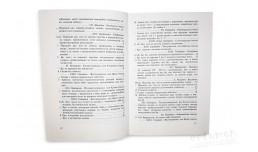 Определитель отрядов и семейств насекомых фауны России - Горностаев Г.Н.