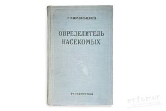 Определитель насекомых - Плавильщиков Н.Н.