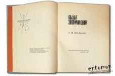 Общая энтомология - Бей-Биенко Г.Я.