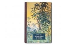 Тропическая природа - Уоллес А.Р.