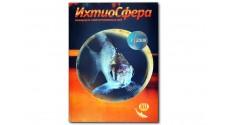 Ихтиосфера. Аквариум отечественных вод. 2008