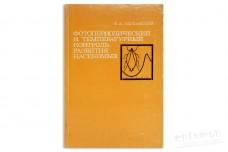 Фотопериодический и температурный контроль развития насекомых - Заславский В.А.