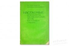 Насекомые-дефолианты лиственничных лесов Восточной Сибири - Плешанов А.С.