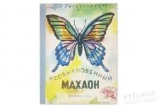 Необыкновенный махаон - Стекольников Л.Б.
