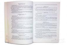 Эверсманния. Выпуск 11-12 - Большаков Л.В.