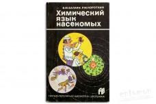 Химический язык насекомых - Балаян В.М., Короткий Р.М.