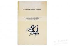 Фауна булавоусых чешуекрылых (Lepidoptera, Rhopalocera) Московской области - Еремин Г.С., Мазохин А.С., Мимонов Е.В.