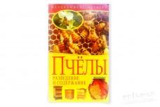 Пчелы. Разведение и содержание - Рублев С. (под редакцией)