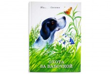 Охота за бабочкой - Пришвин М.