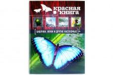 Красная книга. Бабочки, жуки и другие насекомые - Харькова О.