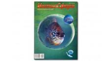 Ихтиосфера отечественных вод. 2009