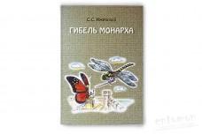 Гибель монарха - Ижевский С.С.