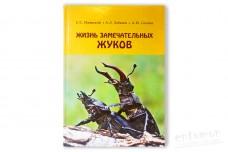 Жизнь замечательных жуков - Ижевский С.С., Лобанов А.Л., Соснин А.Ю.