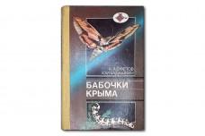 Бабочки Крыма - К.А. Ефетов, Ю.И. Будашкин